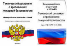 Technical Regulations Russian Certification Center